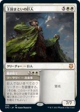 王国まといの巨人/Realm-Cloaked Giant 【日本語版】 [AFC-白MR]
