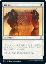 剣を鍬に/Swords to Plowshares 【日本語版】 [AFC-白U]