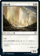 前兆の壁/Wall of Omens 【日本語版】 [AFC-白U]