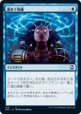 渦まく知識/Brainstorm 【日本語版】 [AFC-青C]