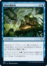 禁忌の錬金術/Forbidden Alchemy 【日本語版】 [AFC-青U]