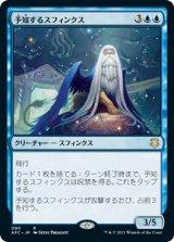 予知するスフィンクス/Prognostic Sphinx 【日本語版】 [AFC-青R]