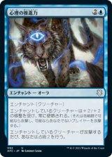 心理の推進力/Psychic Impetus 【日本語版】 [AFC-青U]