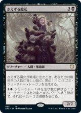 さえずる魔女/Chittering Witch 【日本語版】 [AFC-黒R]