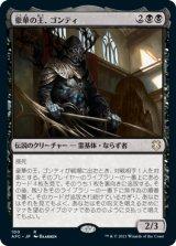 豪華の王、ゴンティ/Gonti, Lord of Luxury 【日本語版】 [AFC-黒R]