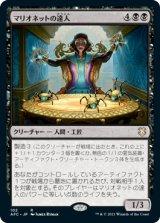 マリオネットの達人/Marionette Master 【日本語版】 [AFC-黒R]