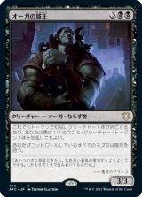 オーガの貧王/Ogre Slumlord 【日本語版】 [AFC-黒R]