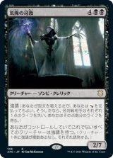 荒廃の司教/Pontiff of Blight 【日本語版】 [AFC-黒R]