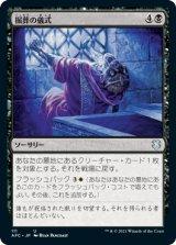 掘葬の儀式/Unburial Rites 【日本語版】 [AFC-黒U]