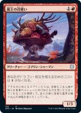 龍王の召使い/Dragonlord's Servant 【日本語版】 [AFC-赤U]