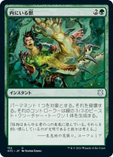 内にいる獣/Beast Within 【日本語版】 [AFC-緑U]