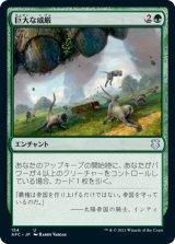 巨大な威厳/Colossal Majesty 【日本語版】 [AFC-緑U]