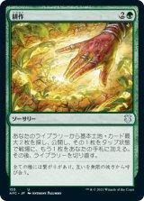 耕作/Cultivate 【日本語版】 [AFC-緑U]
