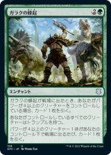 ガラクの蜂起/Garruk's Uprising 【日本語版】 [AFC-緑U]