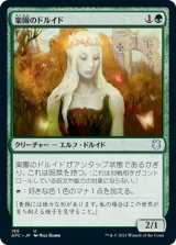 楽園のドルイド/Paradise Druid 【日本語版】 [AFC-緑U]