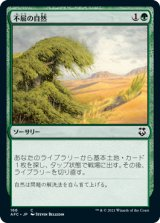 不屈の自然/Rampant Growth 【日本語版】 [AFC-緑C]
