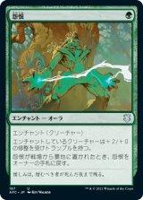 怨恨/Rancor 【日本語版】 [AFC-緑U]