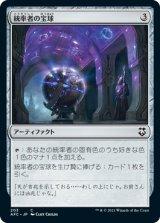 統率者の宝球/Commander's Sphere 【日本語版】 [AFC-灰C]