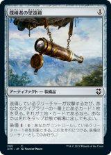 探検者の望遠鏡/Explorer's Scope 【日本語版】 [AFC-灰C]