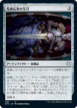 先祖伝来の宝刀/Heirloom Blade 【日本語版】 [AFC-灰U]