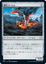 隕石ゴーレム/Meteor Golem 【日本語版】 [AFC-灰U]