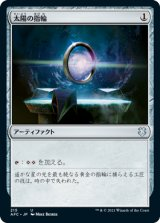 太陽の指輪/Sol Ring 【日本語版】 [AFC-灰U]