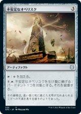 不安定なオベリスク/Unstable Obelisk 【日本語版】 [AFC-灰U]