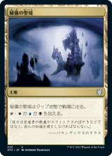 秘儀の聖域/Arcane Sanctum 【日本語版】 [AFC-土地U]