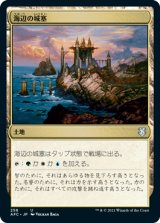 海辺の城塞/Seaside Citadel 【日本語版】 [AFC-土地U]