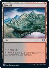 汚れた峰/Tainted Peak 【日本語版】 [AFC-土地U]