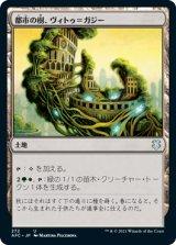都市の樹、ヴィトゥ=ガジー/Vitu-Ghazi, the City-Tree 【日本語版】 [AFC-土地U]