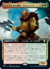 古き者どもの激怒、ヴロンディス/Vrondiss, Rage of Ancients (拡張アート版) 【日本語版】 [AFC-金MR]