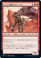 ドラゴン語りのシャーマン/Dragonspeaker Shaman 【日本語版】 [AFC-赤U]