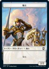 騎士 & 苗木 / Knight & Saproling 【日本語版】 [AFC-トークン]