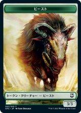 ビースト & ドラゴン・スピリット / Beast & Dragon Spirit 【日本語版】 [AFC-トークン]
