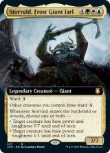 フロスト・ジャイアントの伯爵、ストルヴァルド/Storvald, Frost Giant Jarl (拡張アート版) 【英語版】 [AFC-金MR]