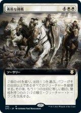 勇敢な挑戦/Valiant Endeavor (拡張アート版) 【日本語版】 [AFC-白R]