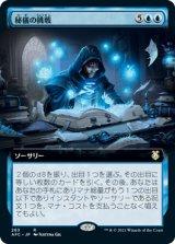 秘儀の挑戦/Arcane Endeavor (拡張アート版) 【日本語版】 [AFC-青R]