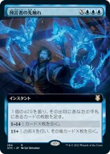 預言者の先触れ/Diviner's Portent (拡張アート版) 【日本語版】 [AFC-青R]