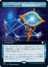 ネズリルのパズル房/Netherese Puzzle-Ward (拡張アート版) 【日本語版】 [AFC-青R]