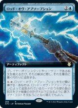 ロッド・オヴ・アブソープション/Rod of Absorption (拡張アート版) 【日本語版】 [AFC-青R]