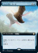 ウィングド・ブーツ/Winged Boots (拡張アート版) 【日本語版】 [AFC-青R]