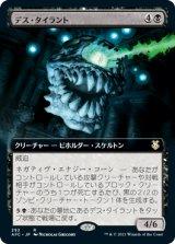デス・タイラント/Death Tyrant (拡張アート版) 【日本語版】 [AFC-黒R]