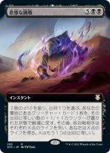 悲惨な挑戦/Grave Endeavor (拡張アート版) 【日本語版】 [AFC-黒R]