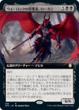 ウォーロックの収集家、ローカン/Lorcan, Warlock Collector (拡張アート版) 【日本語版】 [AFC-黒R]