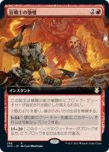 狂戦士の激情/Berserker's Frenzy (拡張アート版) 【日本語版】 [AFC-赤R]