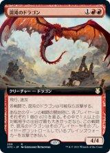 混沌のドラゴン/Chaos Dragon (拡張アート版) 【日本語版】 [AFC-赤R]