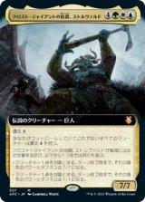 フロスト・ジャイアントの伯爵、ストルヴァルド/Storvald, Frost Giant Jarl (拡張アート版) 【日本語版】 [AFC-金MR]