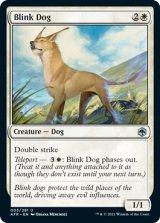 ブリンク・ドッグ/Blink Dog 【英語版】 [AFR-白U]