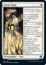 クレリック・クラス/Cleric Class 【英語版】 [AFR-白U]